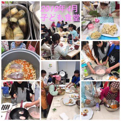 2019年4月貴崎子ども食堂