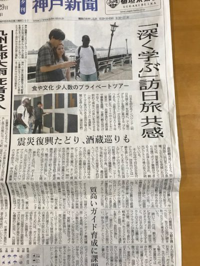 インバウンド神戸新聞