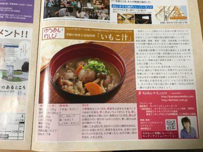 友愛レシピ (1)