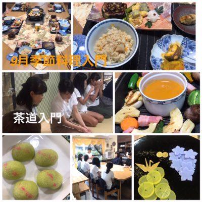 茶道入門季節料理